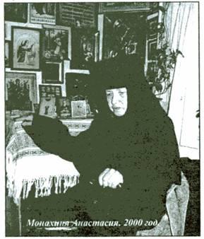 Монахиня Анастасия, в схиме Михаила, из Свято-Покровского монастыря