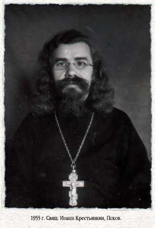 Автор проповеди - отец Иоанн (Крестьянкин). Фото 1955 г.